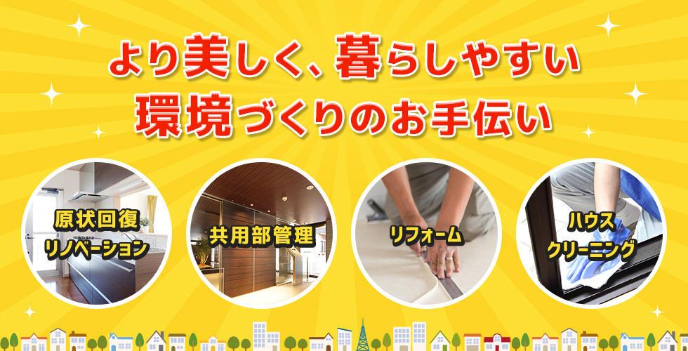 現状回復工事・ハウスクリーニング・アパート・マンション管理・東京八王子|(株)クリーンパパトップ画像